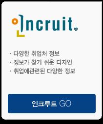 인크루트 다양한 취업처 정보 정보가 찾기 쉬운 디자인 취업에 관련된 다양한 정보
